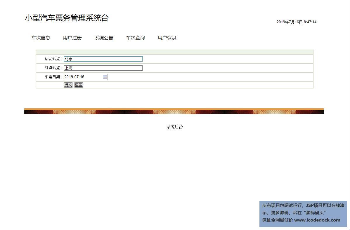 源码码头-SSH汽车票销售管理系统-用户角色-车次查询
