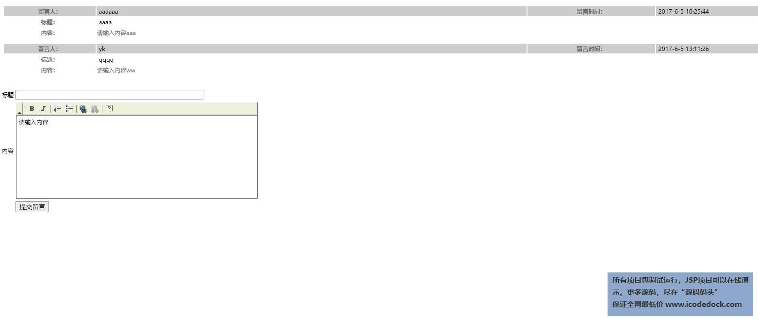 源码码头-SSH汽车销售管理系统-用户角色-提交留言