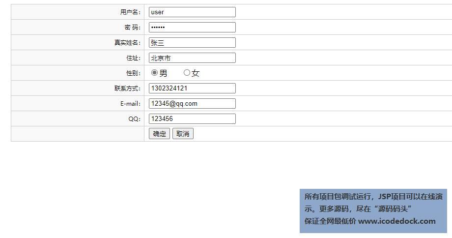 源码码头-SSH汽车销售管理系统-用户角色-查看个人信息