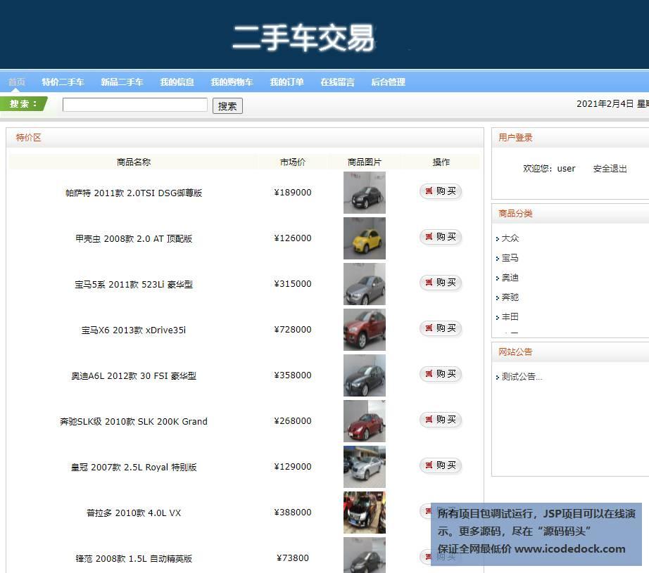 源码码头-SSH汽车销售管理系统-用户角色-查看新品车