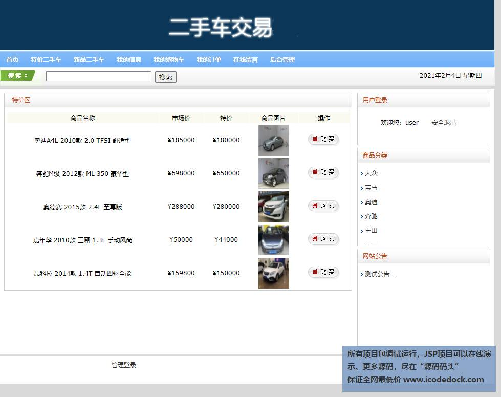 源码码头-SSH汽车销售管理系统-用户角色-查看特价车
