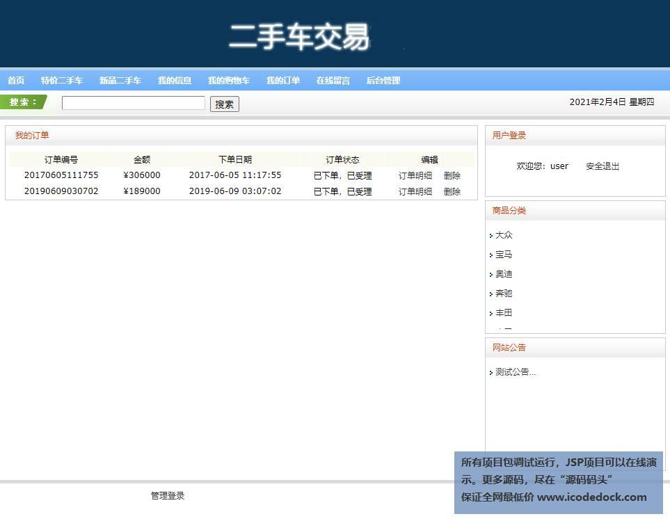 源码码头-SSH汽车销售管理系统-用户角色-查看订单