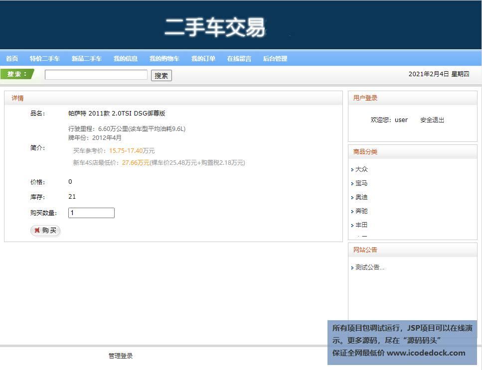 源码码头-SSH汽车销售管理系统-用户角色-查看车辆详情