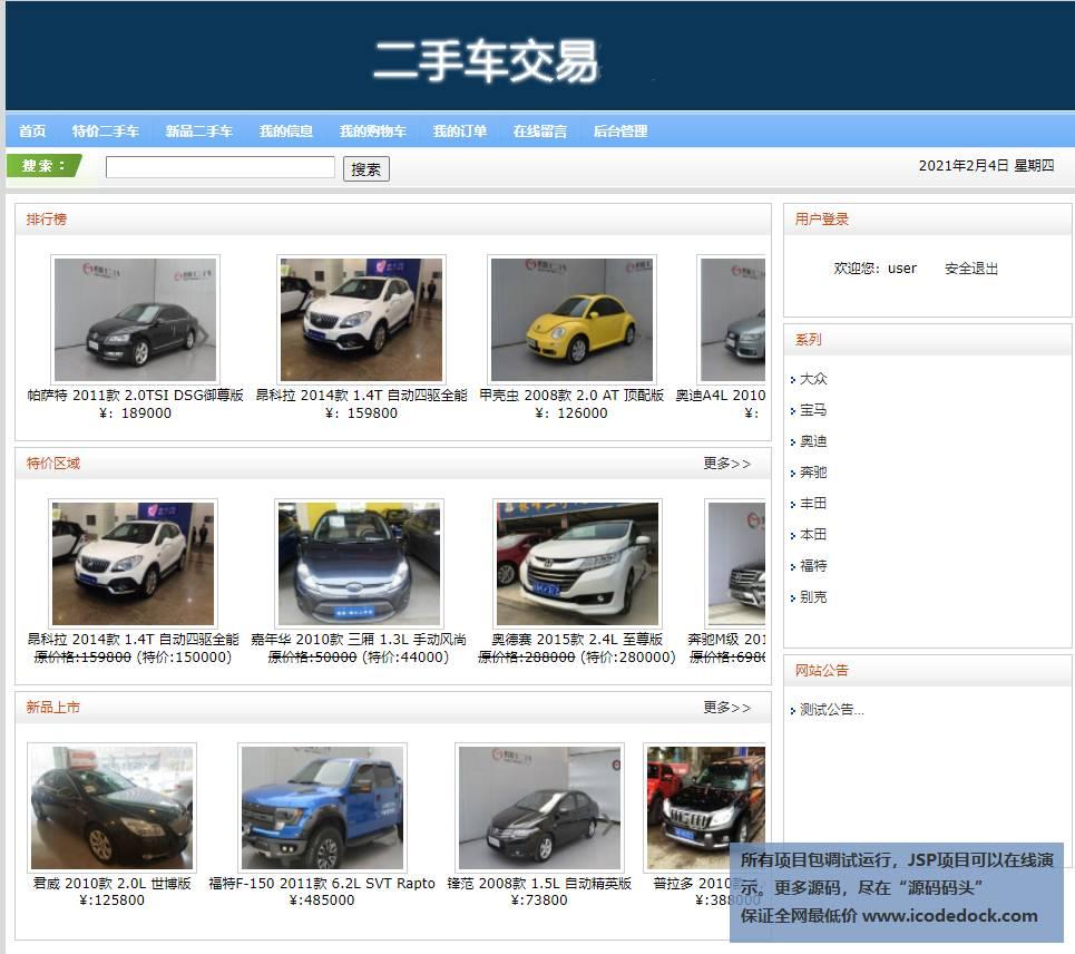 源码码头-SSH汽车销售管理系统-用户角色-查看首页