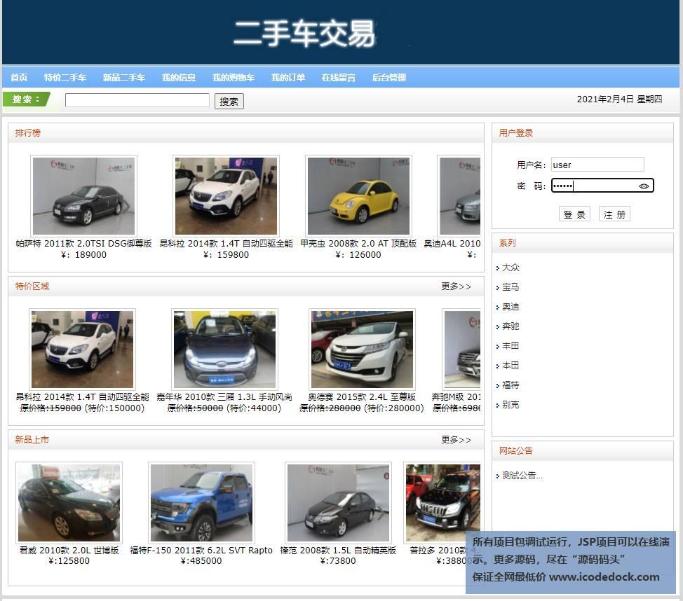 基于jsp+mysql+Spring+hibernate+Struts 2的SSH汽车销售管理系统eclipse源码代码 - 源码码头