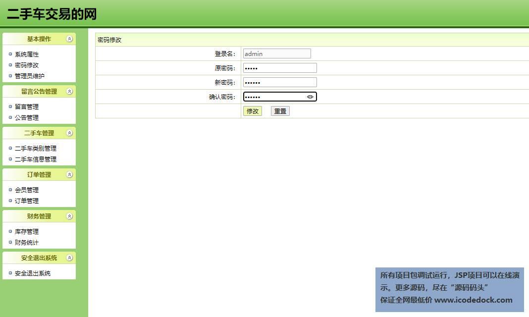 源码码头-SSH汽车销售管理系统-管理员角色-修改密码