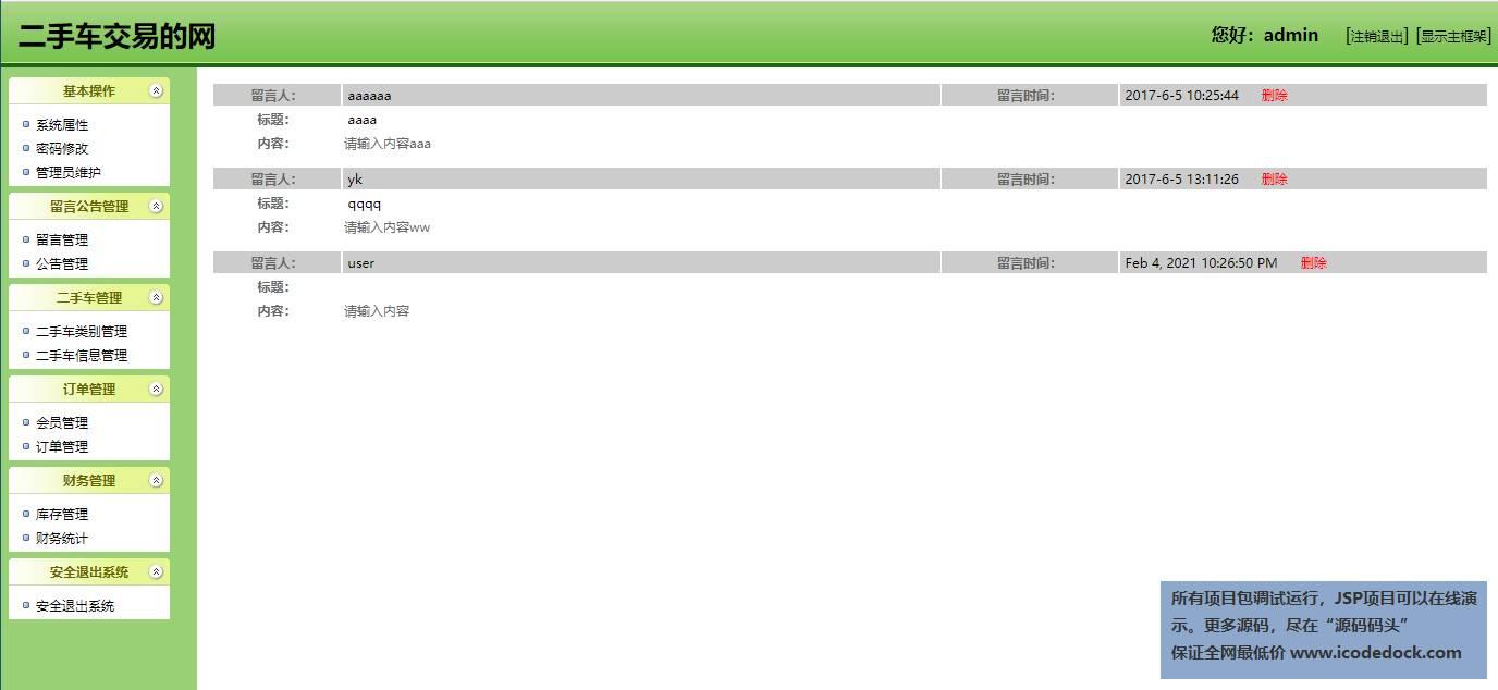 源码码头-SSH汽车销售管理系统-管理员角色-留言管理