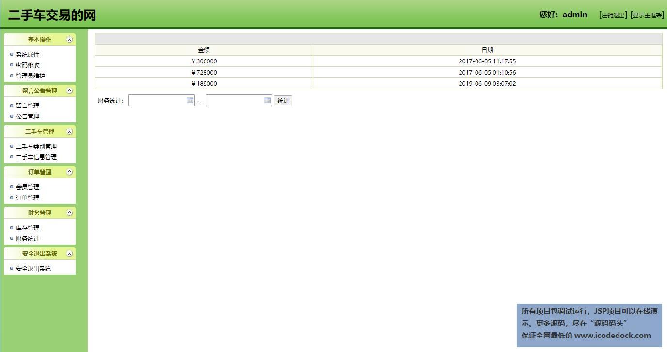 源码码头-SSH汽车销售管理系统-管理员角色-财务统计