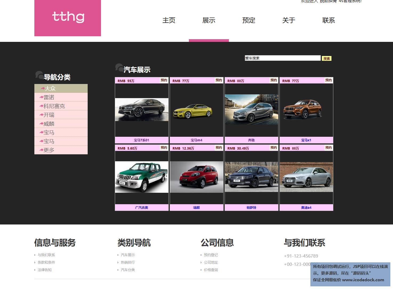 源码码头-SSH汽车4S店管理系统-用户角色-汽车展示