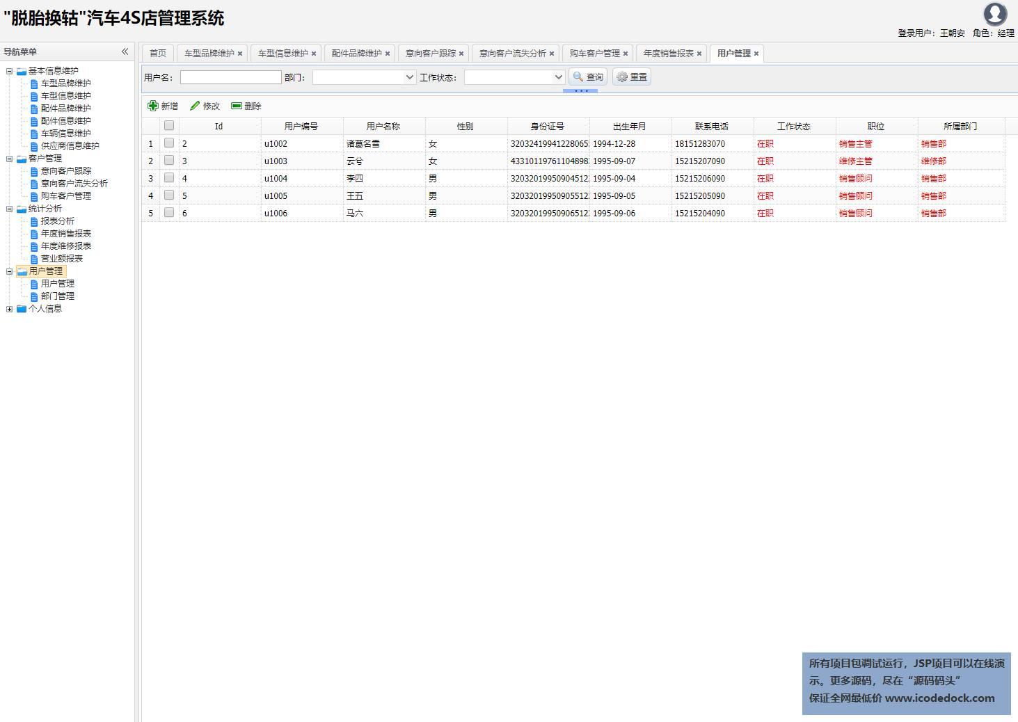 源码码头-SSH汽车4S店管理系统-管理员角色-用户管理