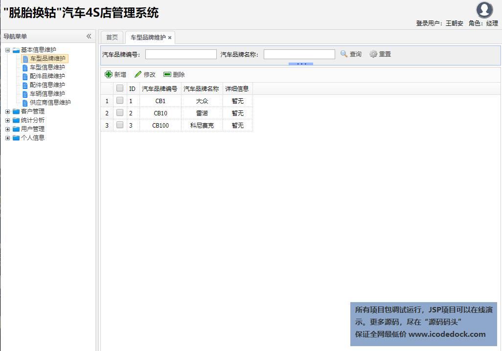 源码码头-SSH汽车4S店管理系统-管理员角色-菜单列表