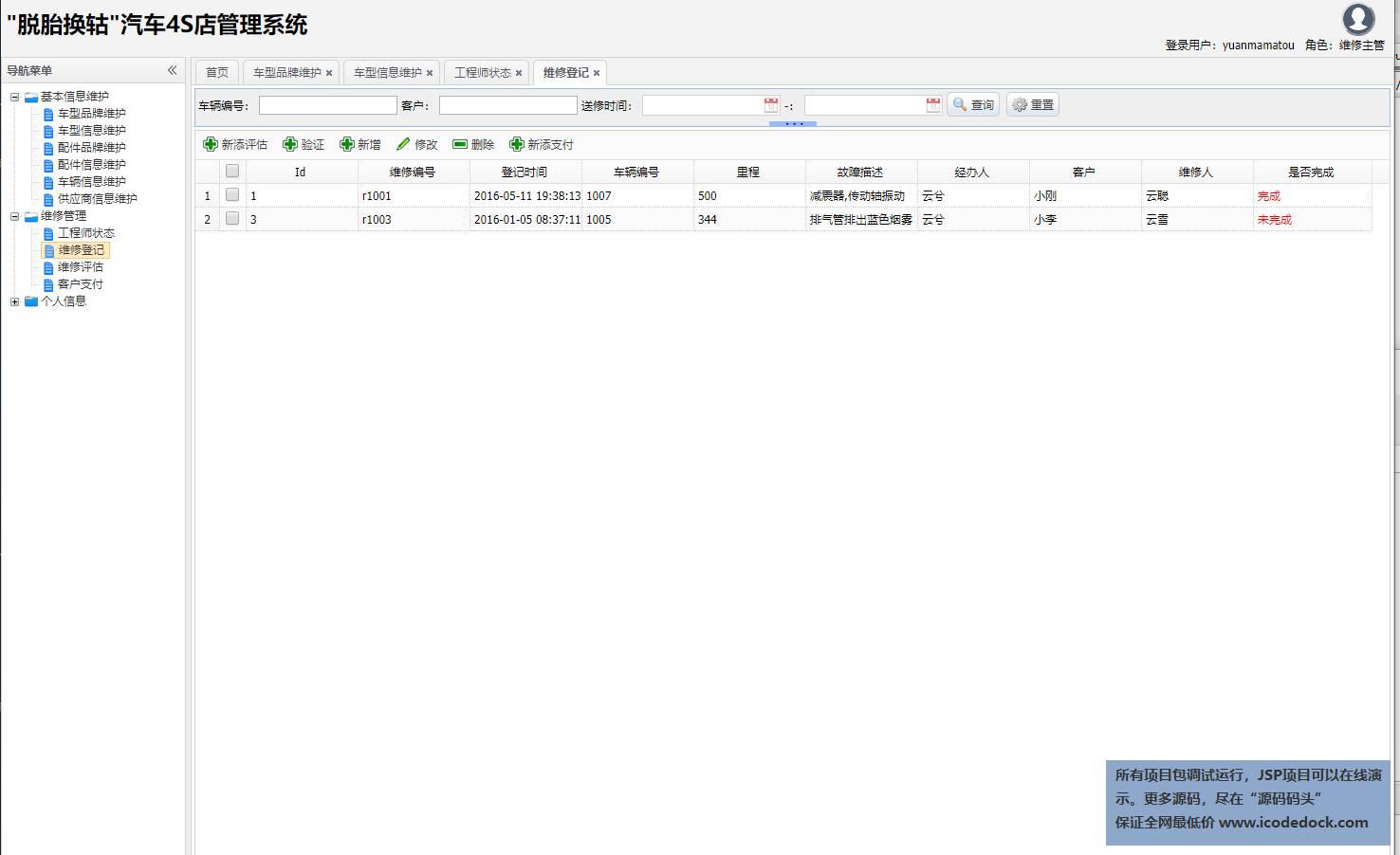源码码头-SSH汽车4S店管理系统-维修主管角色-维修登记