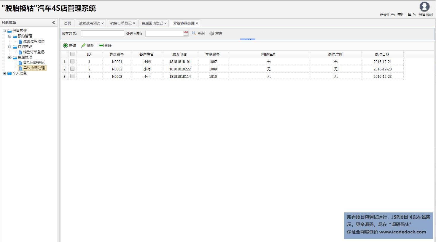 源码码头-SSH汽车4S店管理系统-销售顾问角色-争议处理