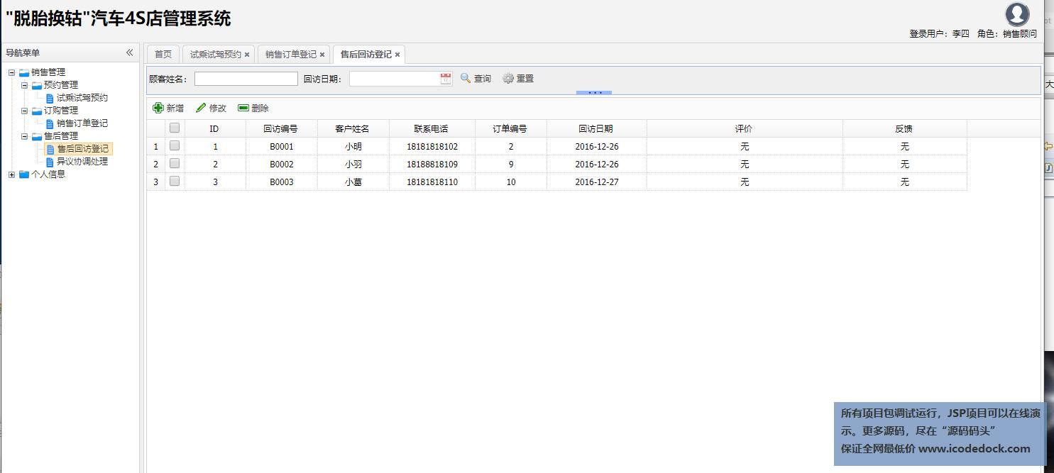 源码码头-SSH汽车4S店管理系统-销售顾问角色-售后处理