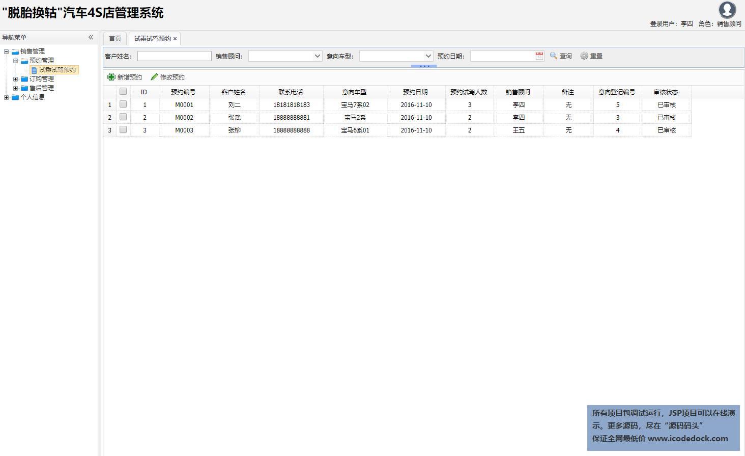 源码码头-SSH汽车4S店管理系统-销售顾问角色-预约管理
