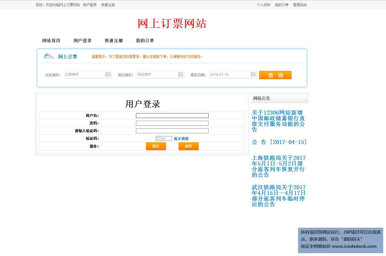 源码码头-SSH火车票售票管理系统-用户登录