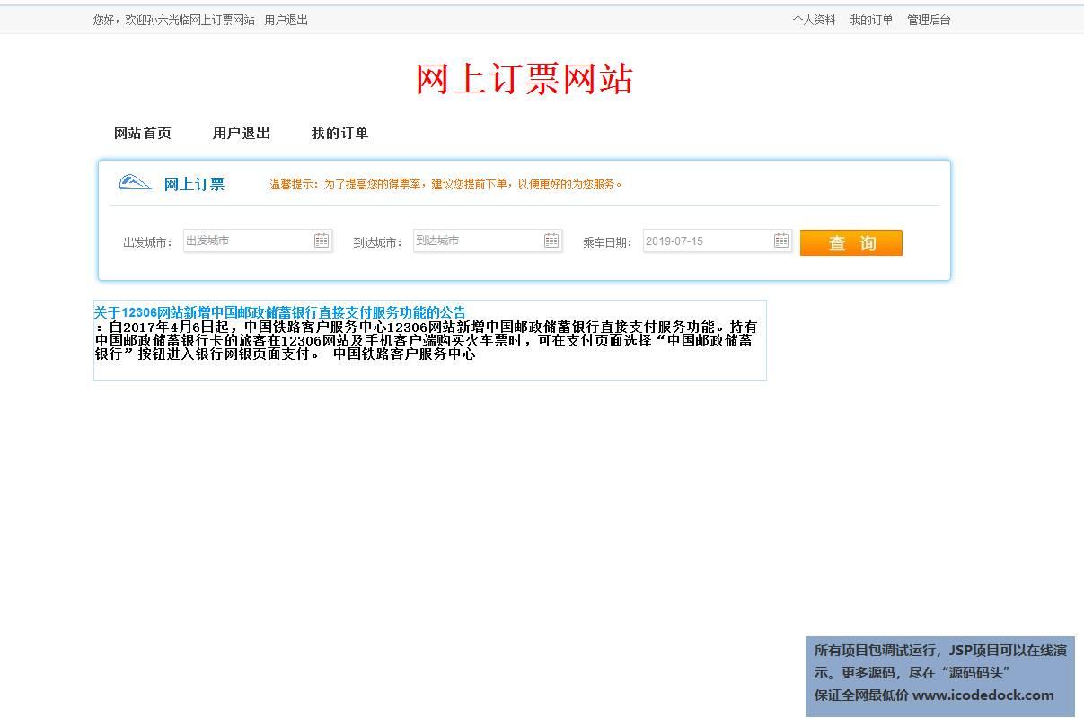源码码头-SSH火车票售票管理系统-用户角色-查看公告