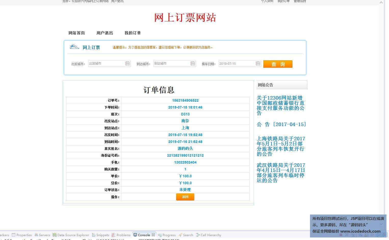 源码码头-SSH火车票售票管理系统-用户角色-查看订单详情