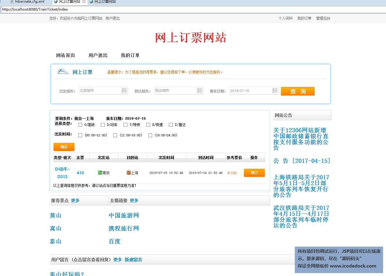 源码码头-SSH火车票售票管理系统-用户角色-查询功能