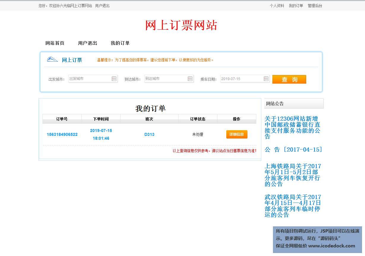 源码码头-SSH火车票售票管理系统-用户角色-购票成功