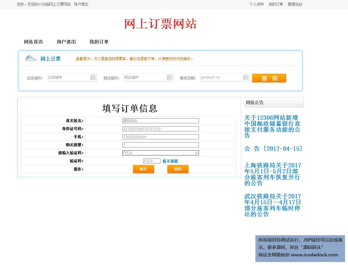源码码头-SSH火车票售票管理系统-用户角色-购票
