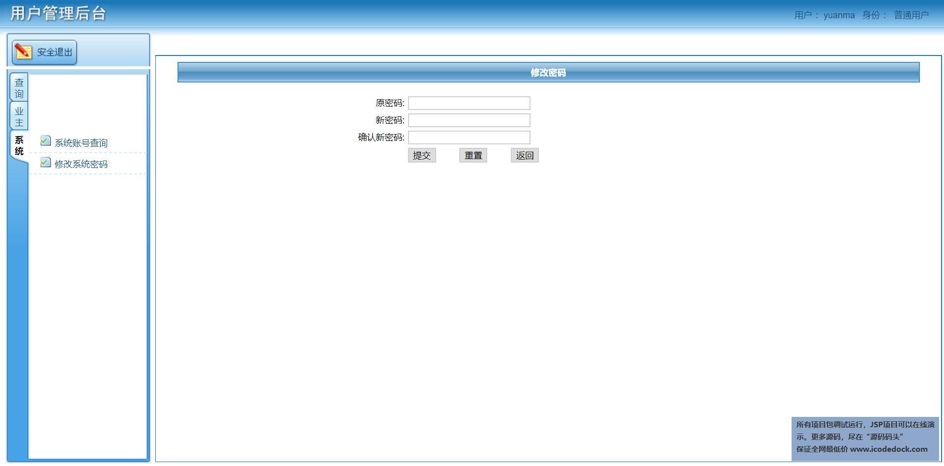 源码码头-SSH物业管理系统-用户角色-修改系统密码
