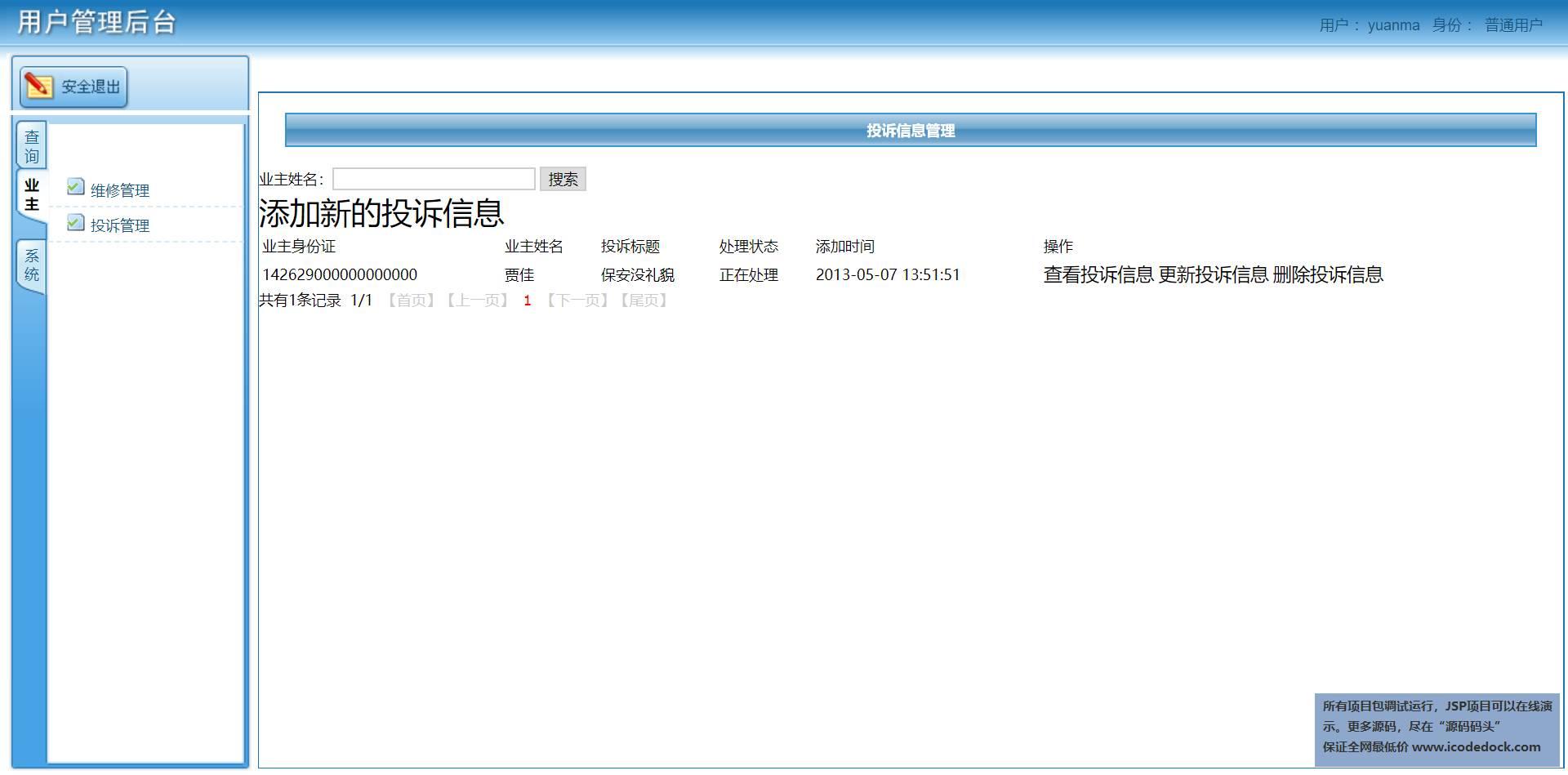 源码码头-SSH物业管理系统-用户角色-投诉管理