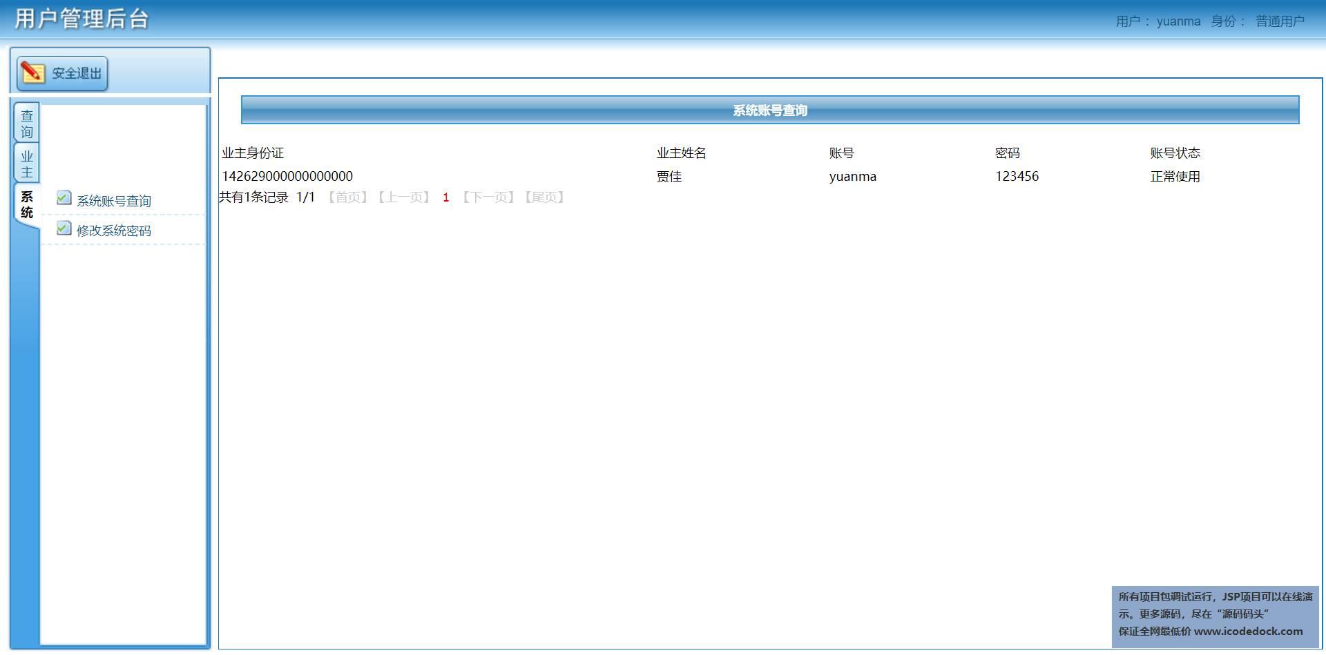 源码码头-SSH物业管理系统-用户角色-系统帐号查询