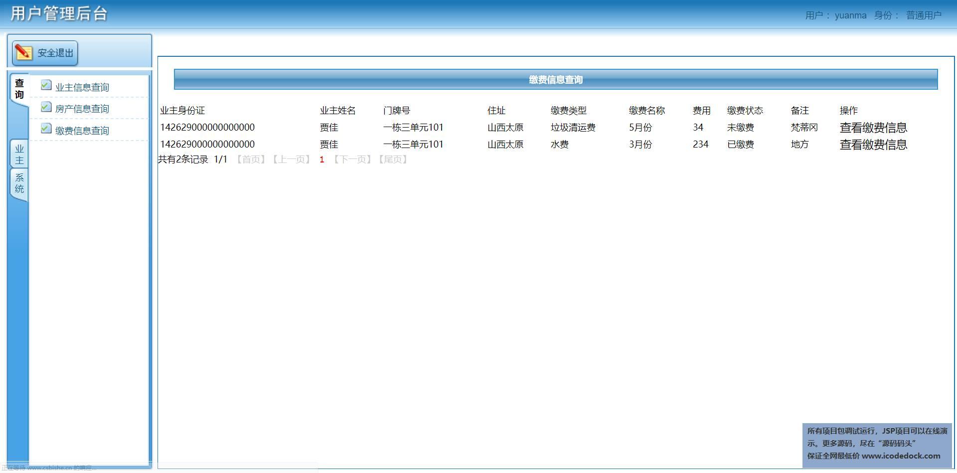 源码码头-SSH物业管理系统-用户角色-缴费信息查询