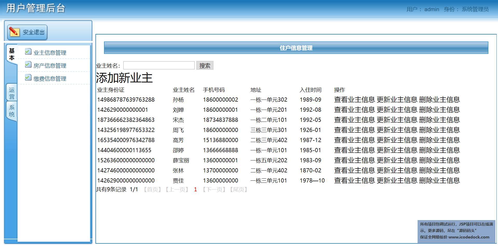 源码码头-SSH物业管理系统-管理员角色-业主信息管理