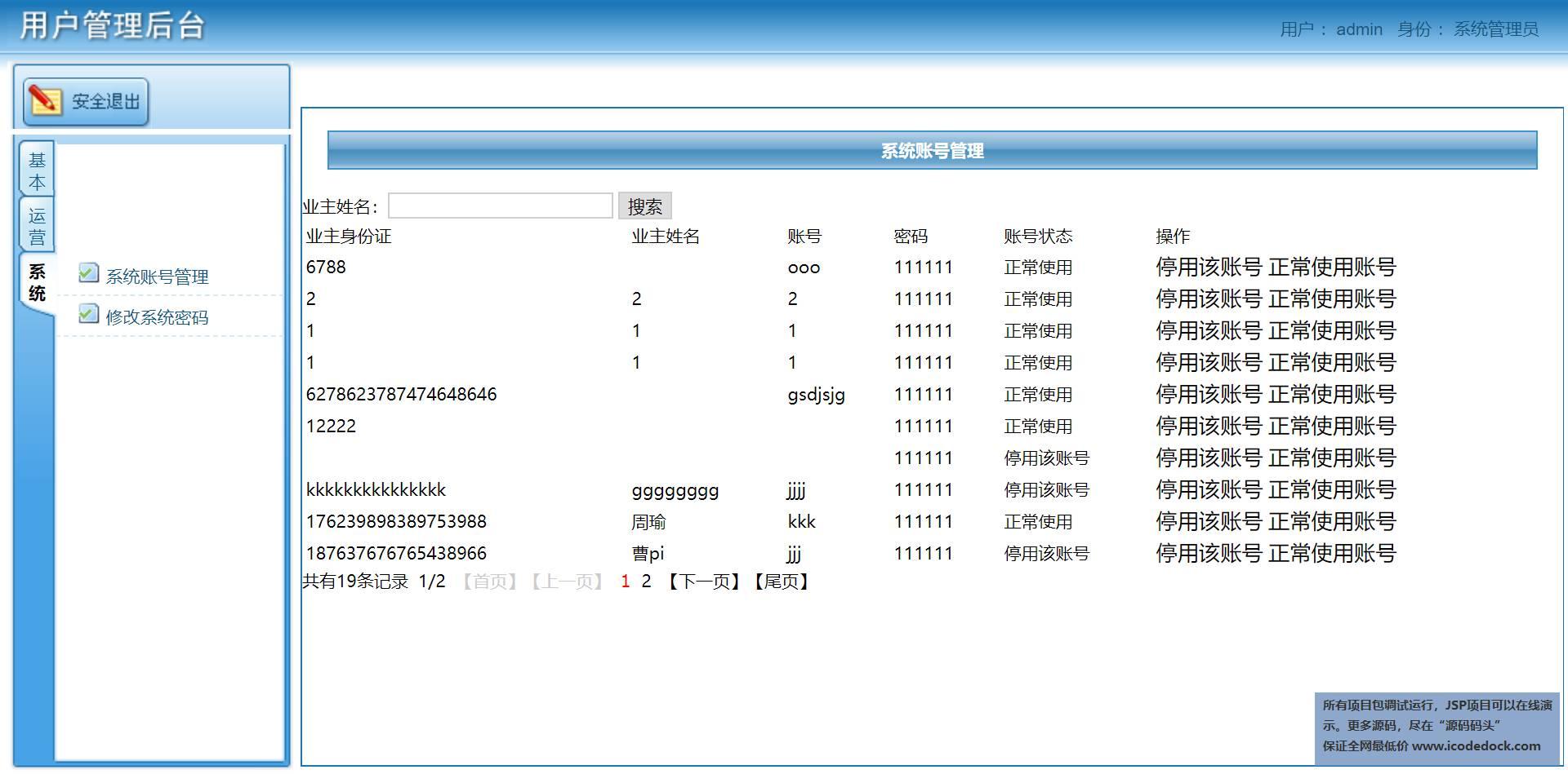 源码码头-SSH物业管理系统-管理员角色-系统账号管理