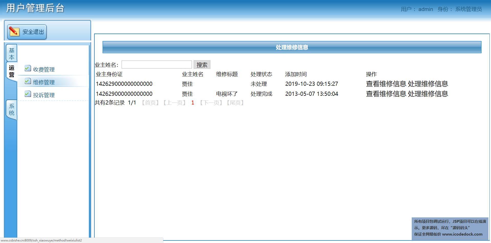 源码码头-SSH物业管理系统-管理员角色-维修管理