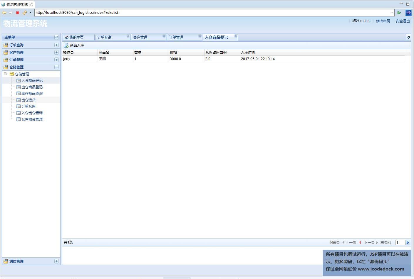 源码码头-SSH物流快递管理系统-员工角色-仓储管理
