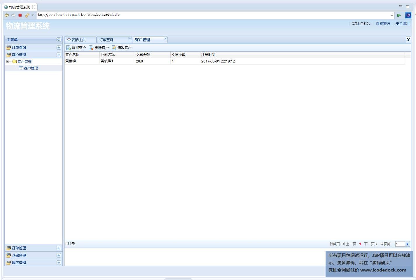 源码码头-SSH物流快递管理系统-员工角色-客户增删改查管理