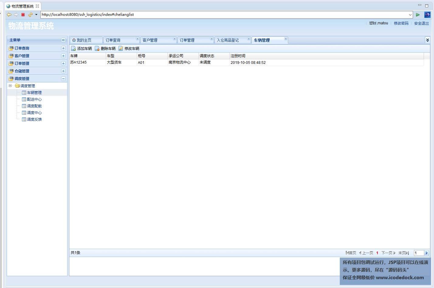 源码码头-SSH物流快递管理系统-员工角色-车辆管理