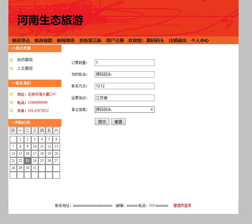 源码码头-SSH生态旅游旅行网站-用户角色-买票