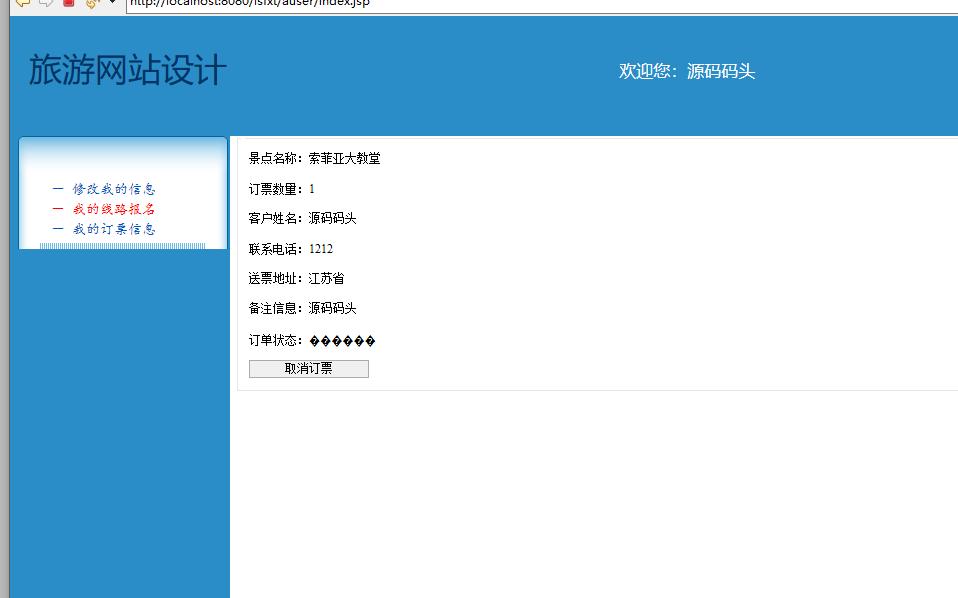源码码头-SSH生态旅游旅行网站-用户角色-查看我的订票信息