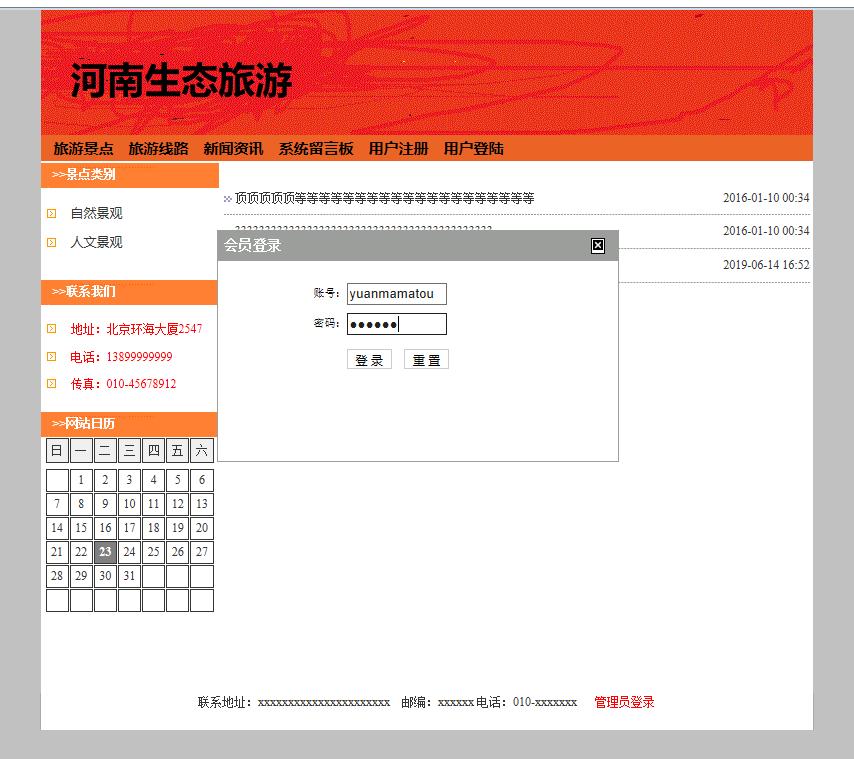 源码码头-SSH生态旅游旅行网站-用户角色-用户登录