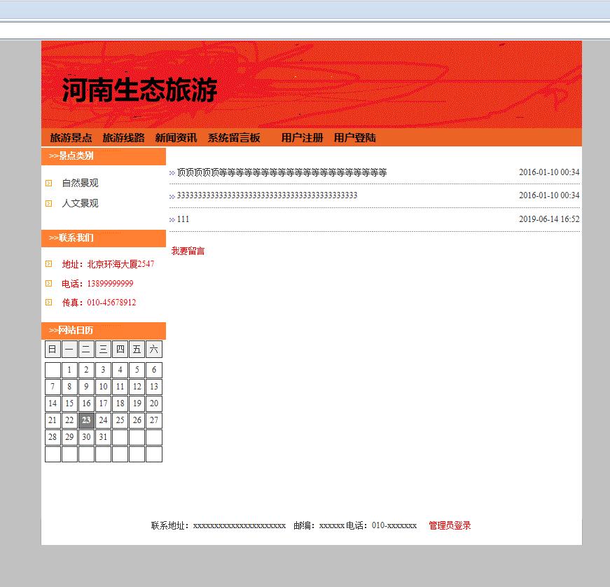 源码码头-SSH生态旅游旅行网站-用户角色-留言板