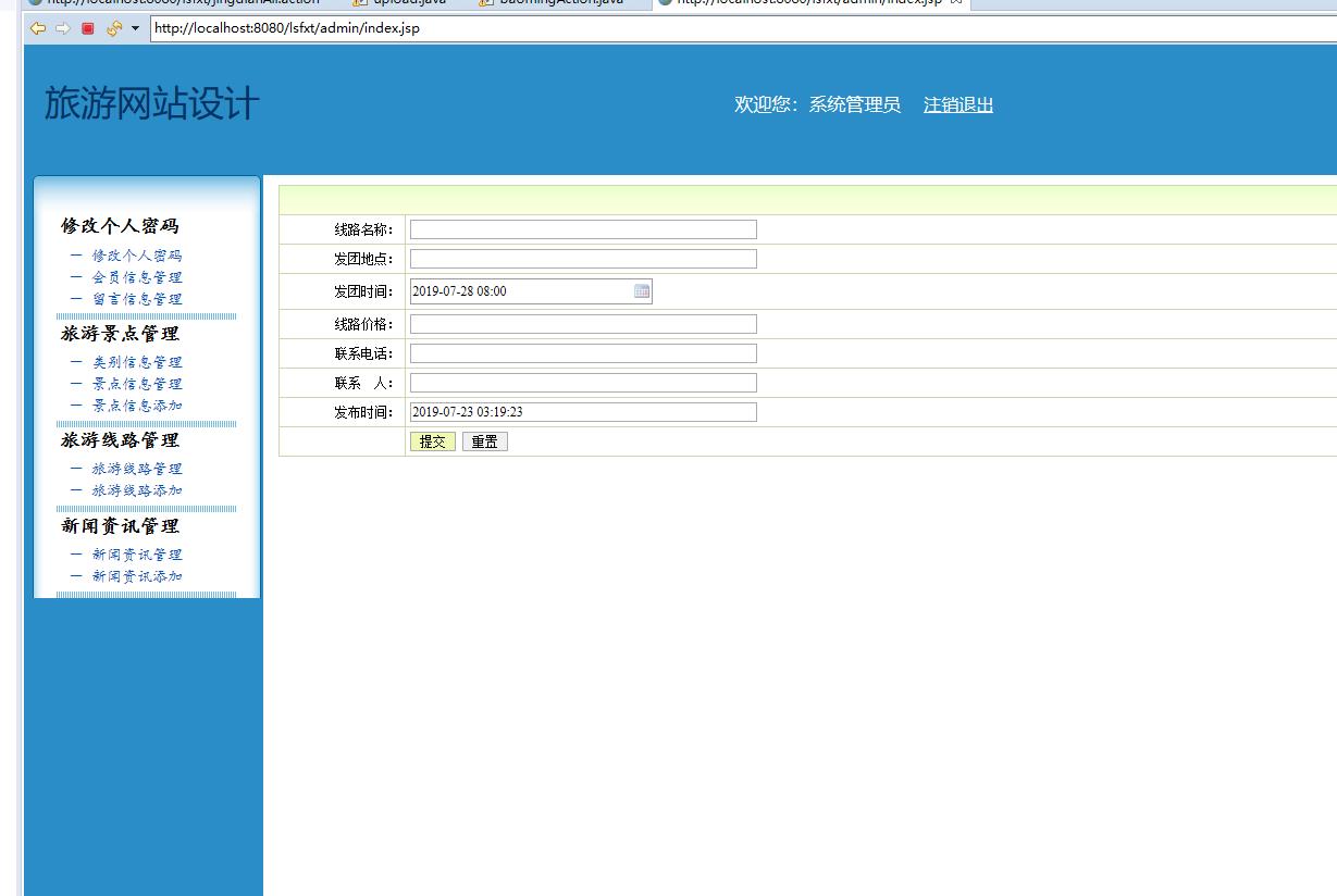 源码码头-SSH生态旅游旅行网站-管理员角色-旅游线路添加