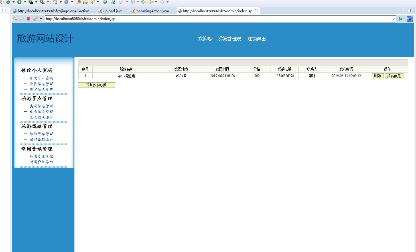 源码码头-SSH生态旅游旅行网站-管理员角色-旅游线路管理