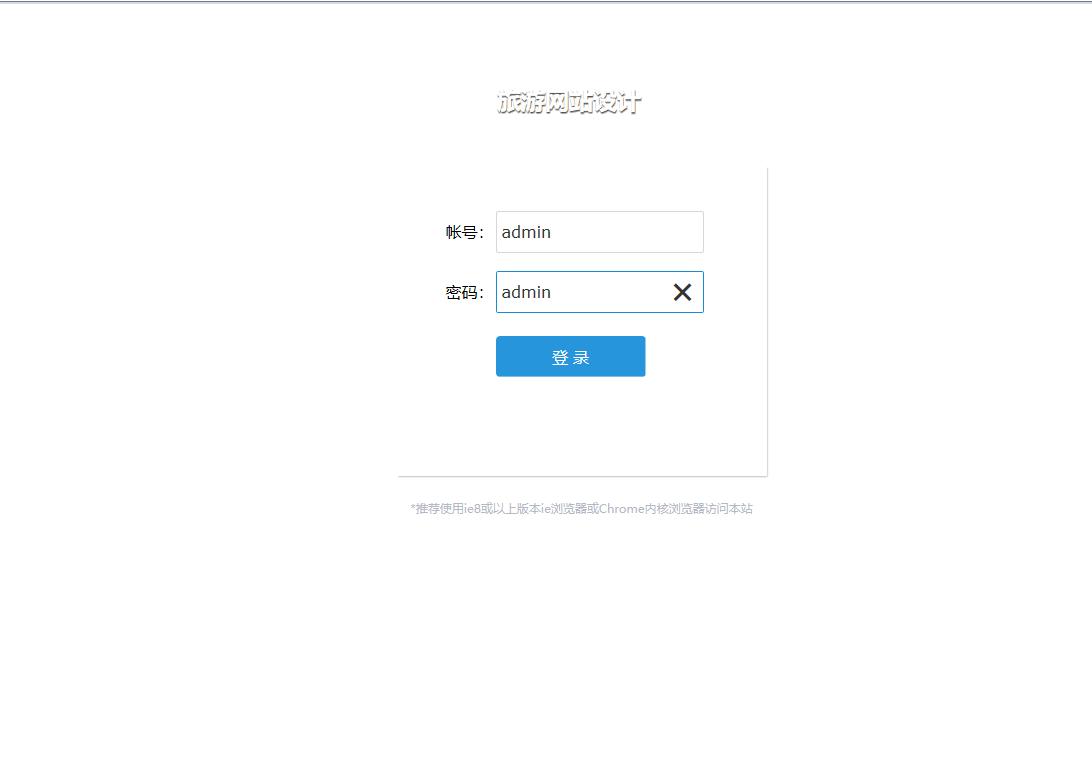 源码码头-SSH生态旅游旅行网站-管理员角色-管理员登录