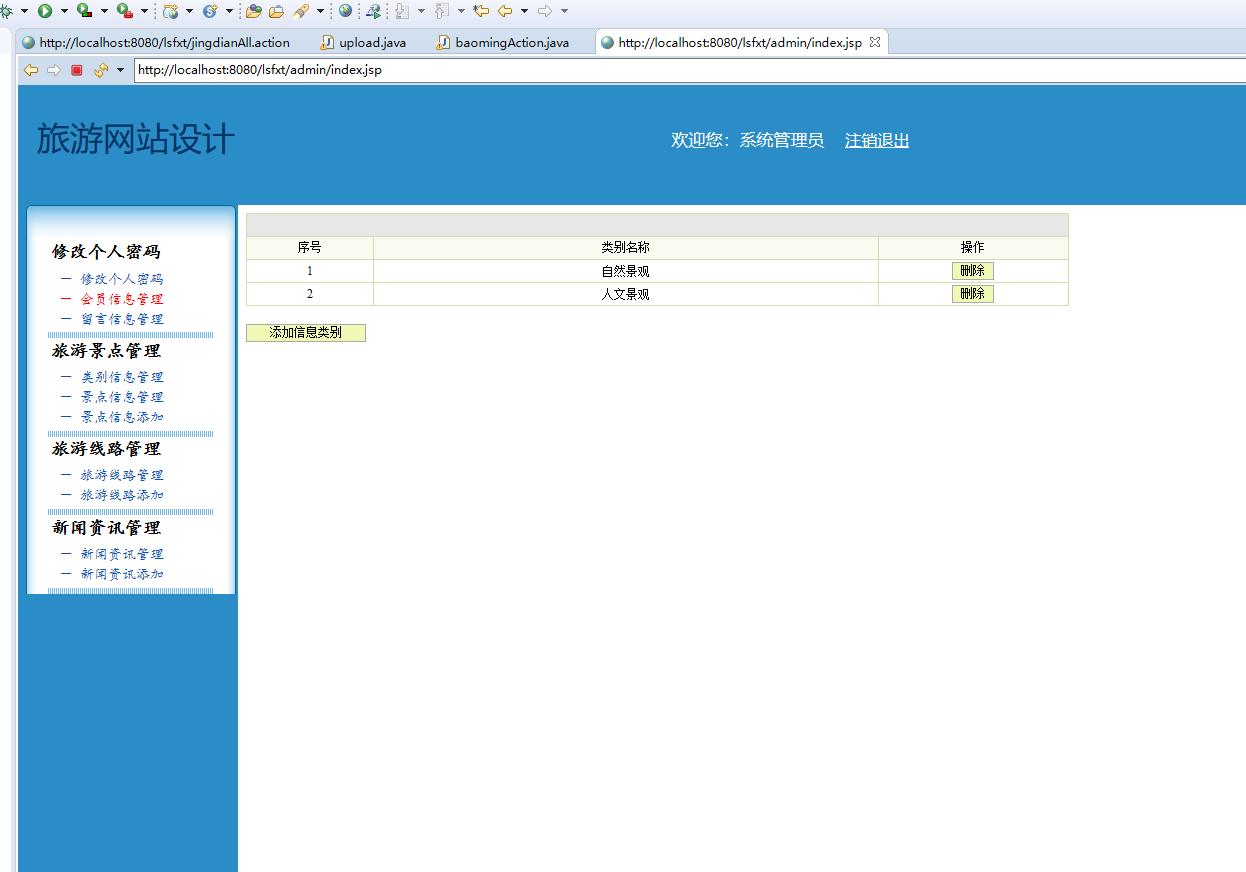 源码码头-SSH生态旅游旅行网站-管理员角色-类别信息管理