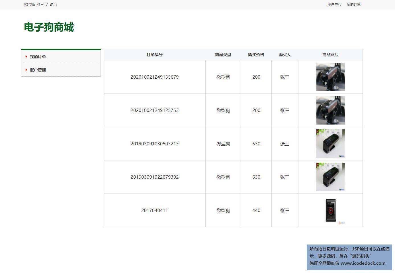 源码码头-SSH电子产品商城-用户角色-查看我的订单