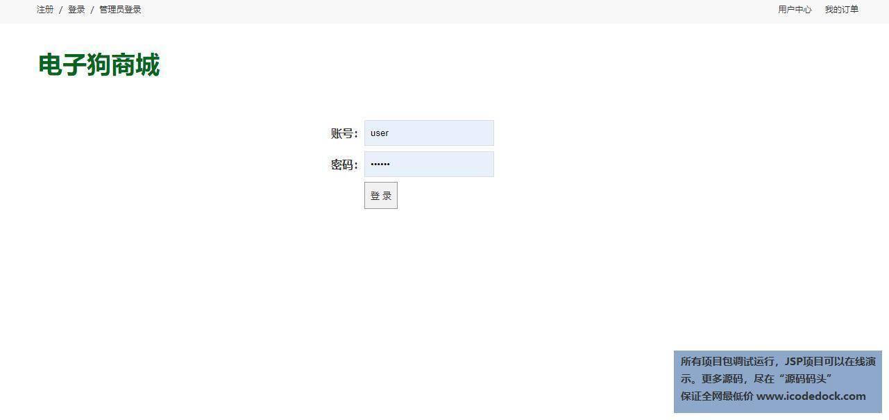 源码码头-SSH电子产品商城-用户角色-用户登录注册