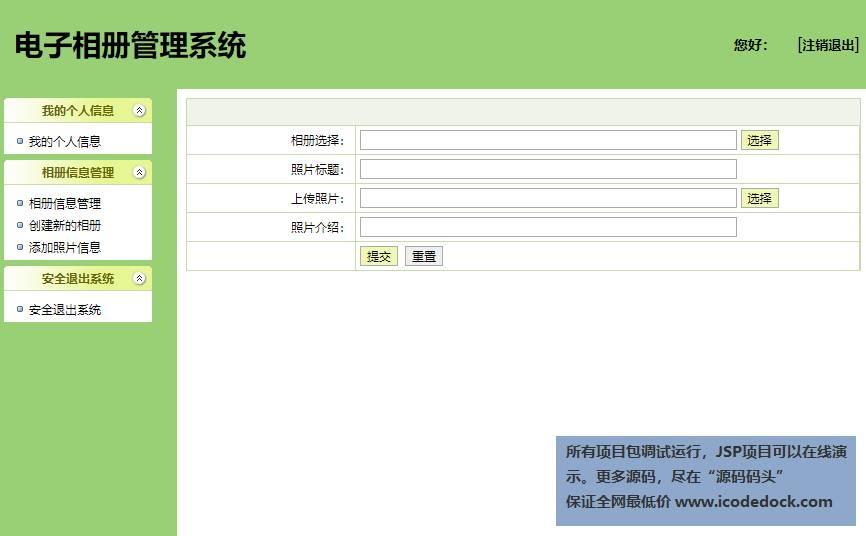 源码码头-SSH电子相册管理系统-用户角色-上传照片