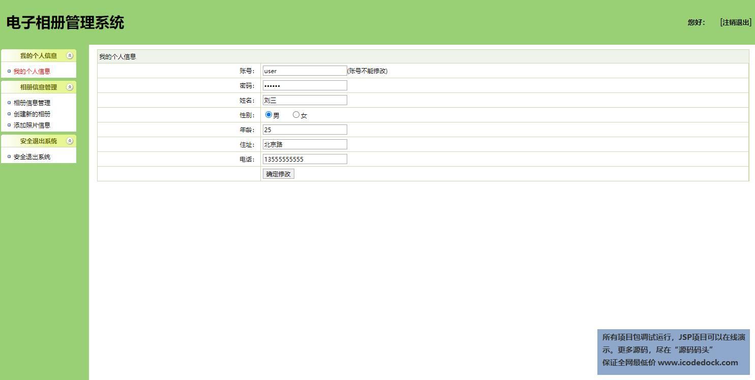 源码码头-SSH电子相册管理系统-用户角色-个人信息管理