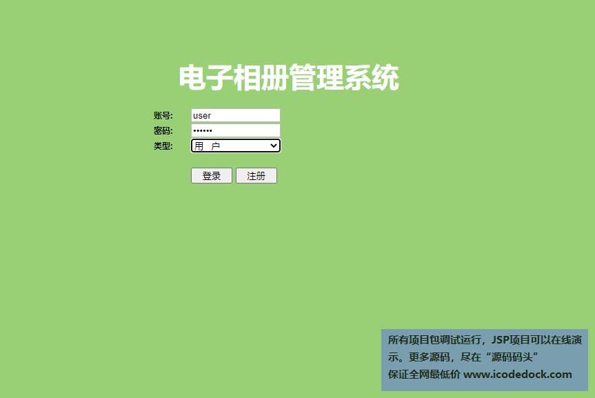 源码码头-SSH电子相册管理系统-用户角色-用户登陆