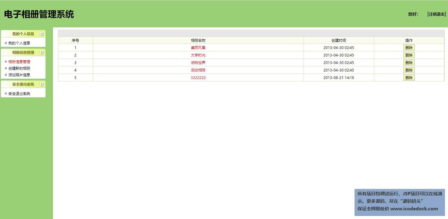 源码码头-SSH电子相册管理系统-用户角色-相册管理