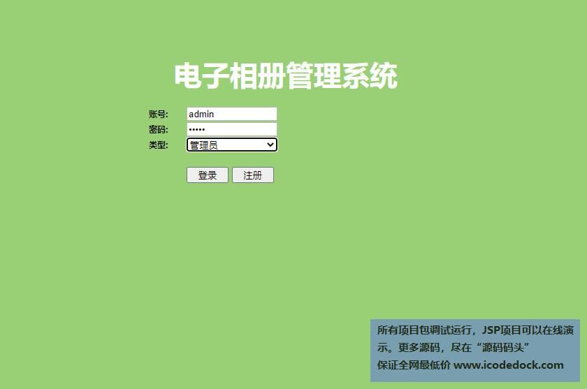源码码头-SSH电子相册管理系统-管理员角色-管理员登陆